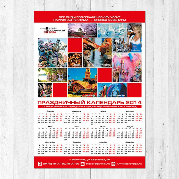 образцы постеров календарей альпийских