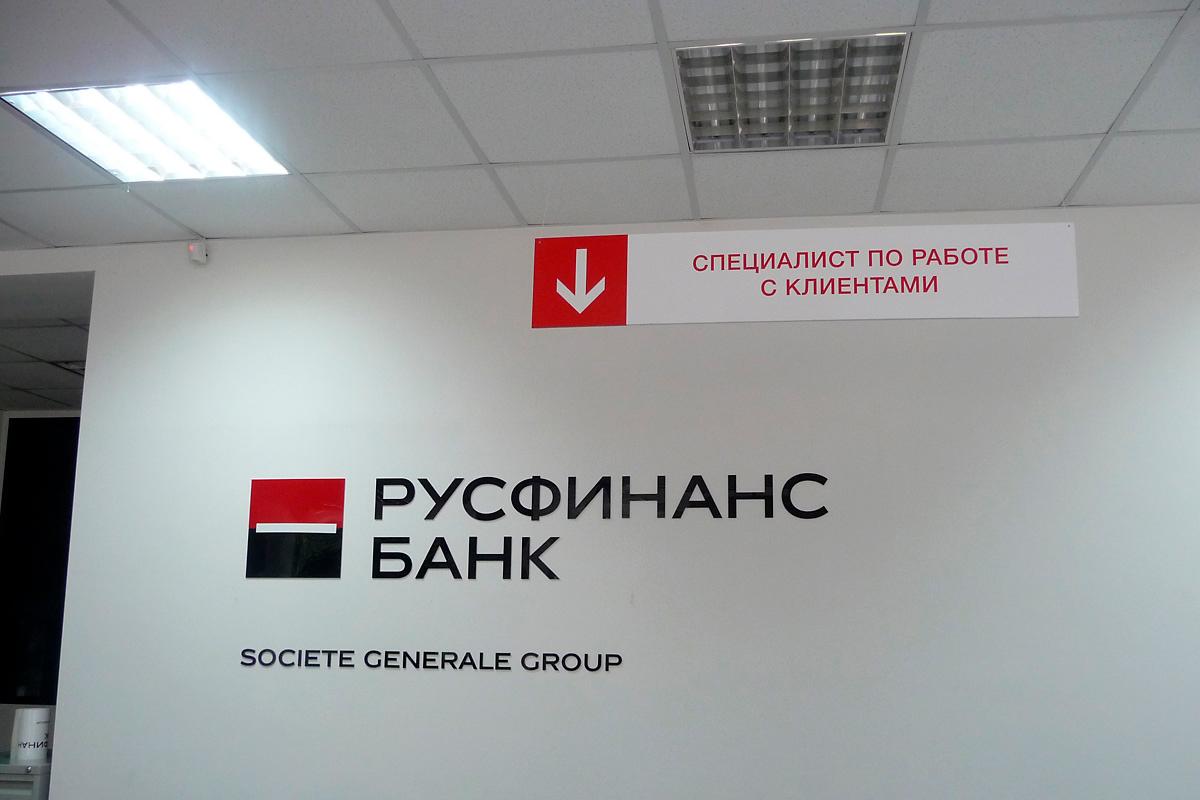 русфинанс займ личный кабинет